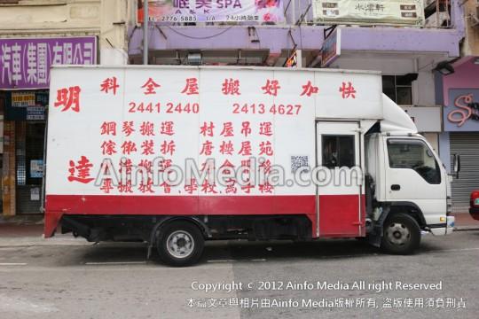 hongkong-move-mingtatmover-002