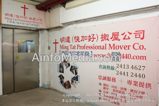 hongkong-move-mingtatmover-004