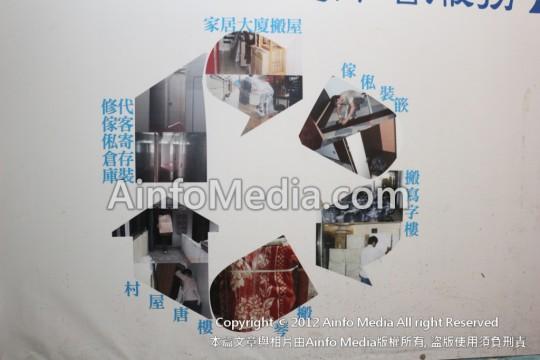 hongkong-move-mingtatmover-008