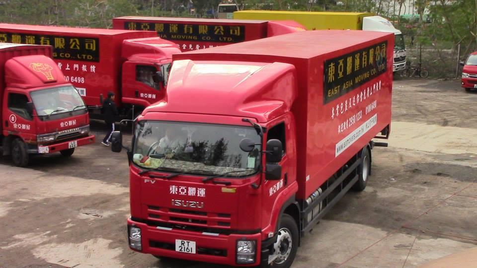 [香港觀塘迷你倉] 東亞搬運有限公司 EAST ASIA MOVING LIMITED